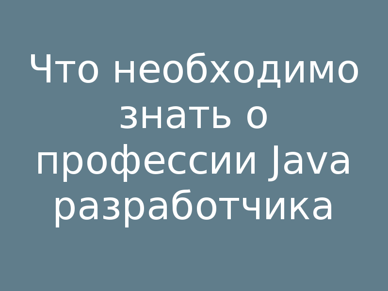 JavaDeveloperMustKnow